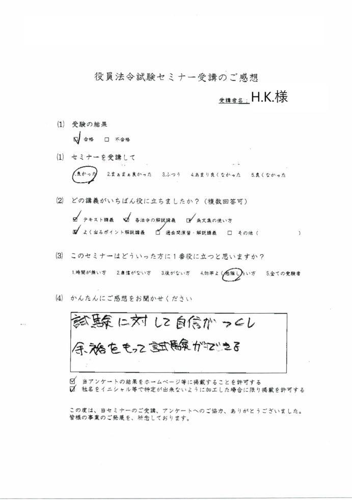 役員法令試験セミナーアンケートHK様
