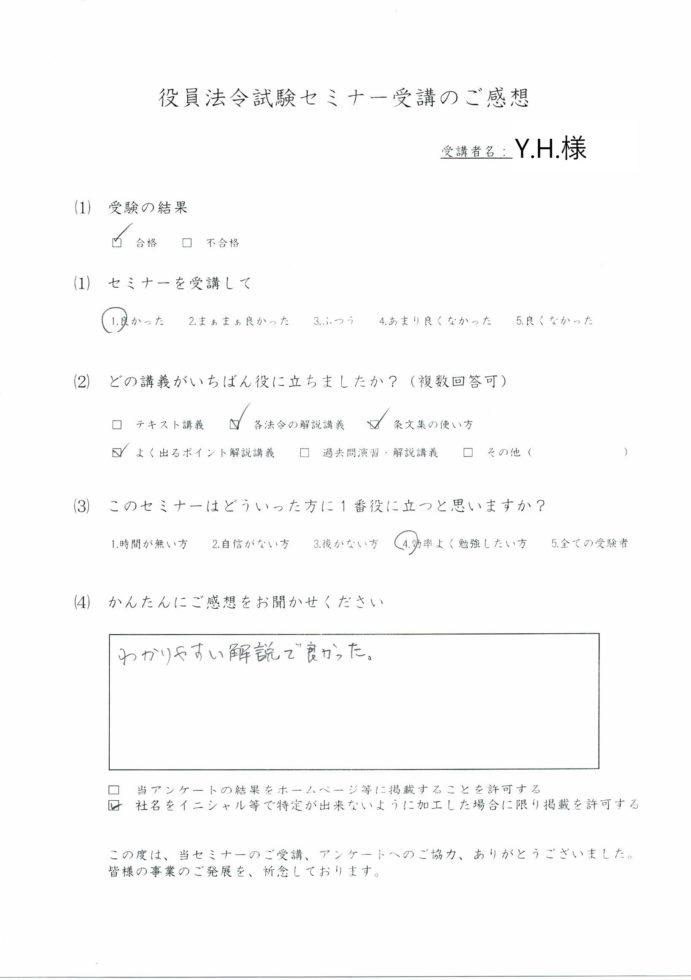 役員法令試験セミナーアンケートHY様