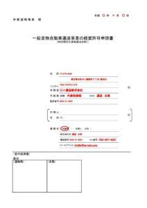 一般貨物許可申請書