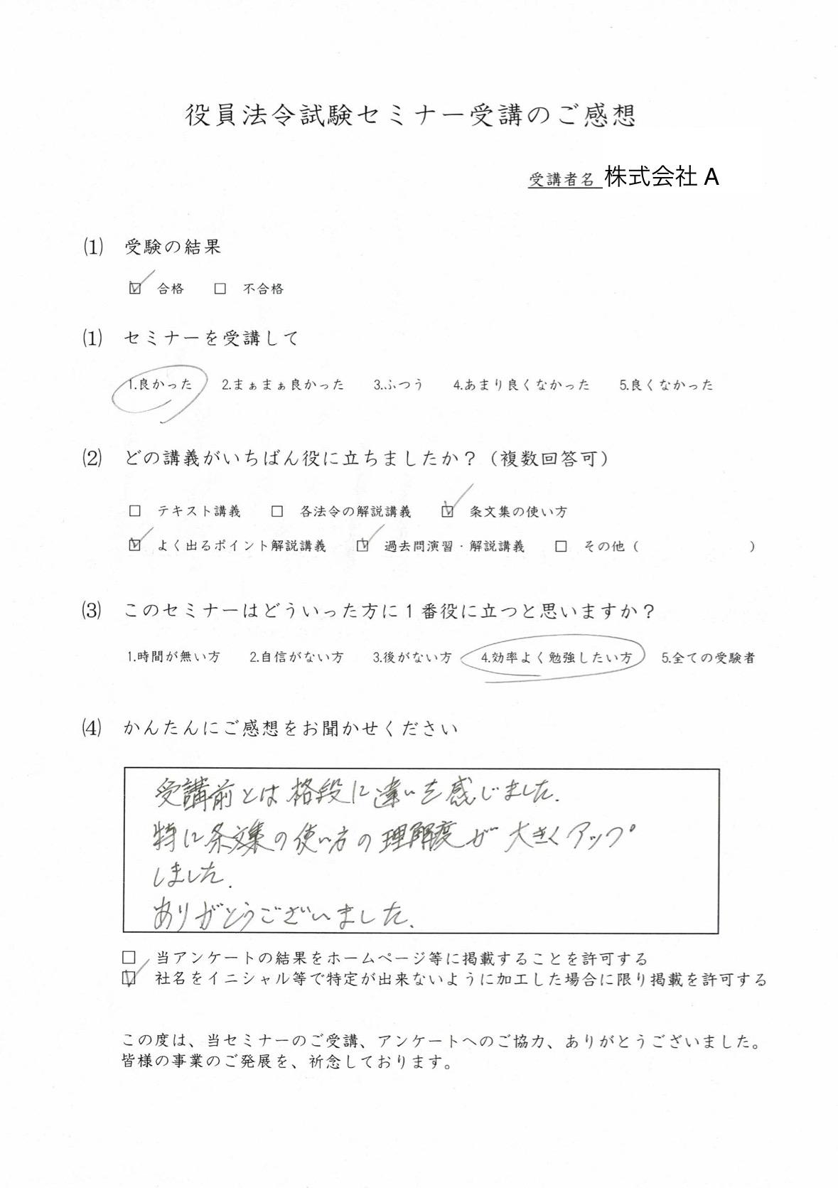 役員法令試験セミナーアンケート株式会社A