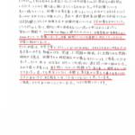 役員法令試験セミナーアンケート有限会社K様(別紙)