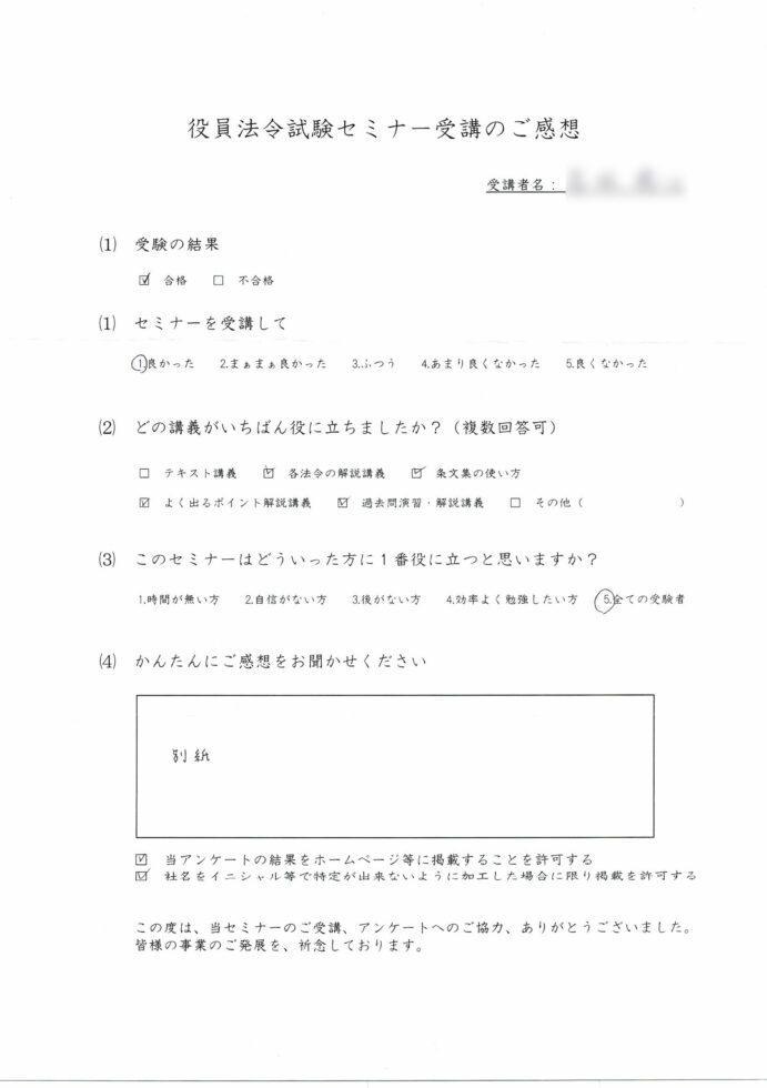 役員法令試験セミナーアンケート有限会社K様