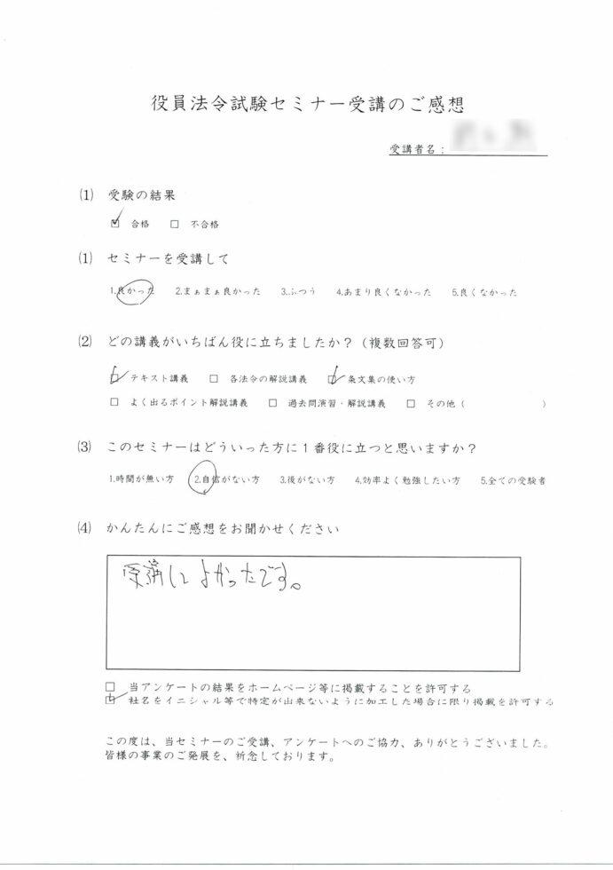 役員法令試験セミナーアンケート株式会社B様