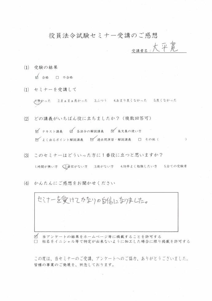 役員法令試験セミナーアンケート株式会社J様
