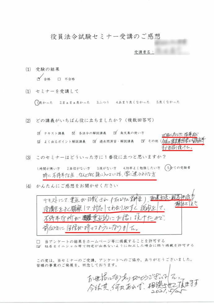 役員法令試験セミナーアンケート株式会社N様
